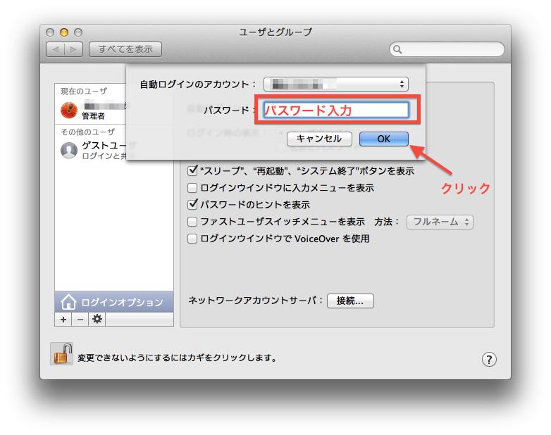 ユーザとグループ 自動ログインパスワードの画像