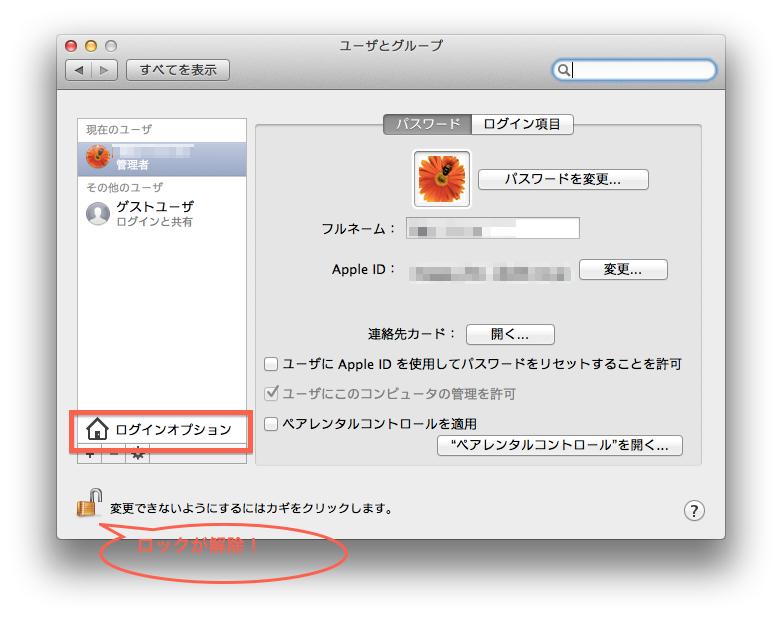 ユーザとグループ_ログインオプションの画像
