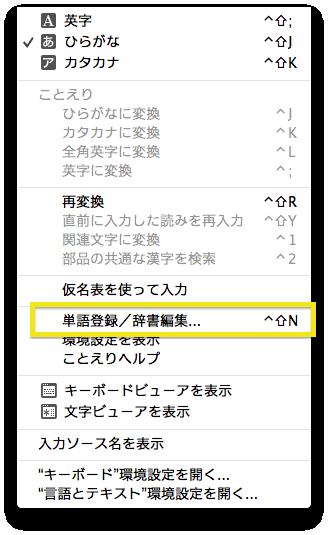 単語登録ボタンの画像