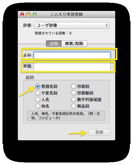 単語登録の画像