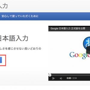 Google日本語入力ダウンロードの画像