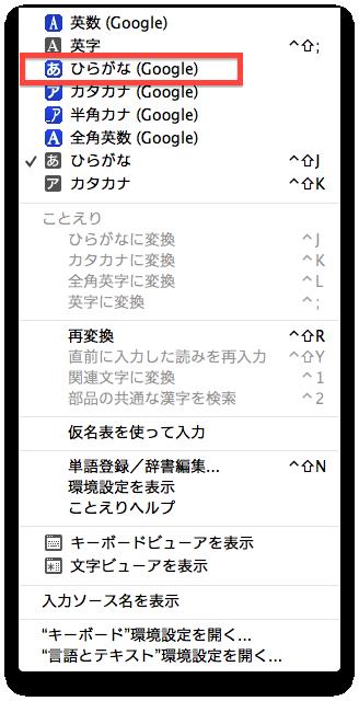Google日本語入力 設定の画像