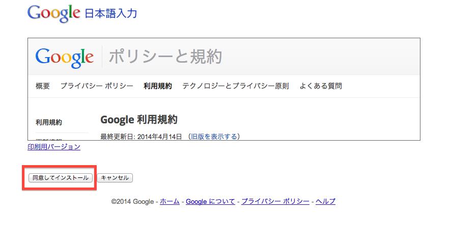 Google日本語入力インストールの画像