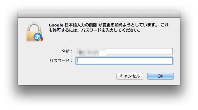 Google日本語入力アンインストールの画像