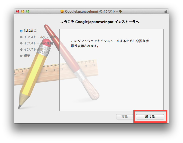 Google日本語入力インストーラの画像