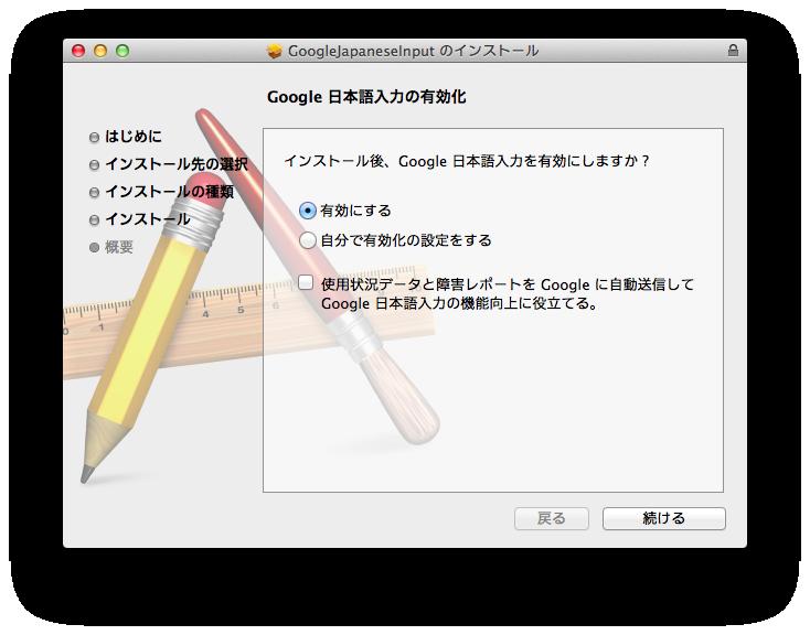Google日本語入力 インストール有効の画像