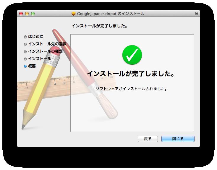 Google日本語入力インストール完了の画像