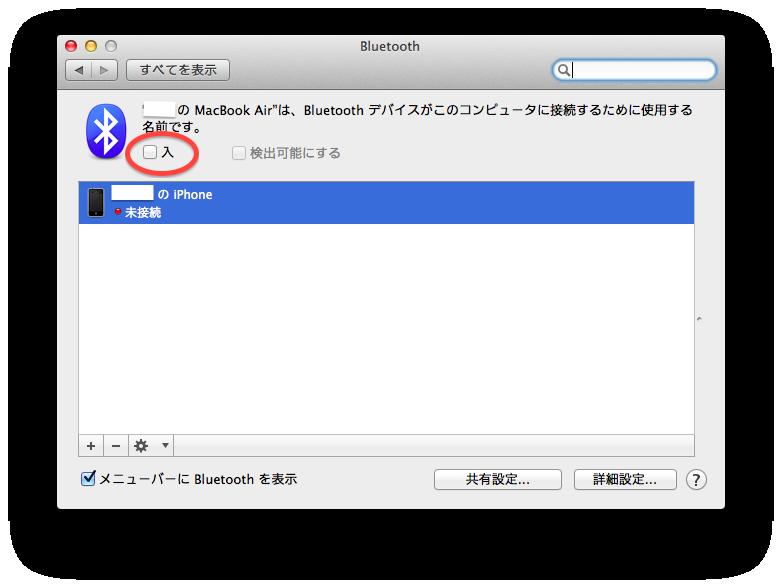 Bluetoothの画像