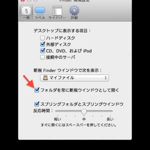 Finder 環境設定(ウィンドウ設定)の画像