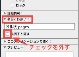 2拡張子を表示の画像