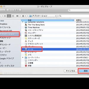 Mac起動と同時にアプリ起動の画像