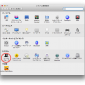 Macの起動時のパスワード入力を省略する方法