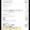 Macのプレビューのツールバーをカスタマイズする方法