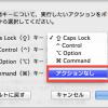 MacのCapsLockキーを無効にする方法